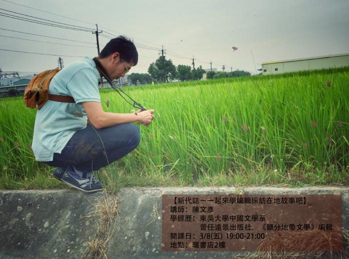 1024稻田樂農家趣_181029_0029