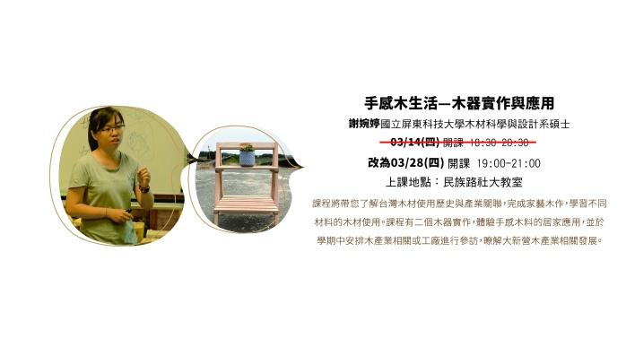 108-1木工課改為1學分-01-01-01.jpg
