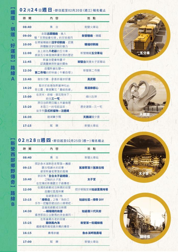 2019年【日遊新營,夜賞月津】作伙新營走透透-反面(0213版本)
