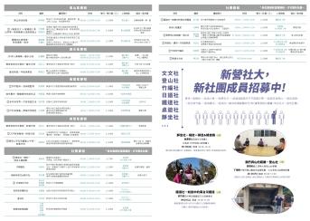 108-2正式簡章跨頁 RGB7