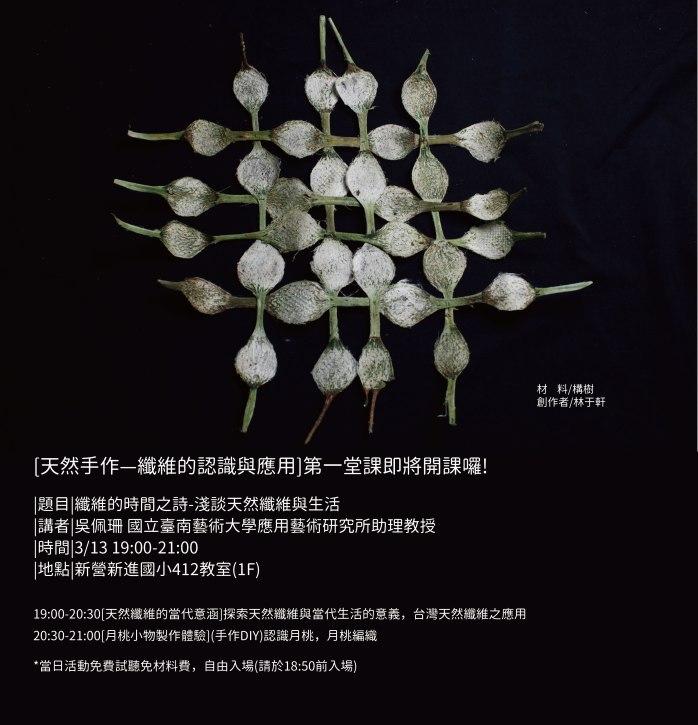 109-1新課特色課FB活動封面-23