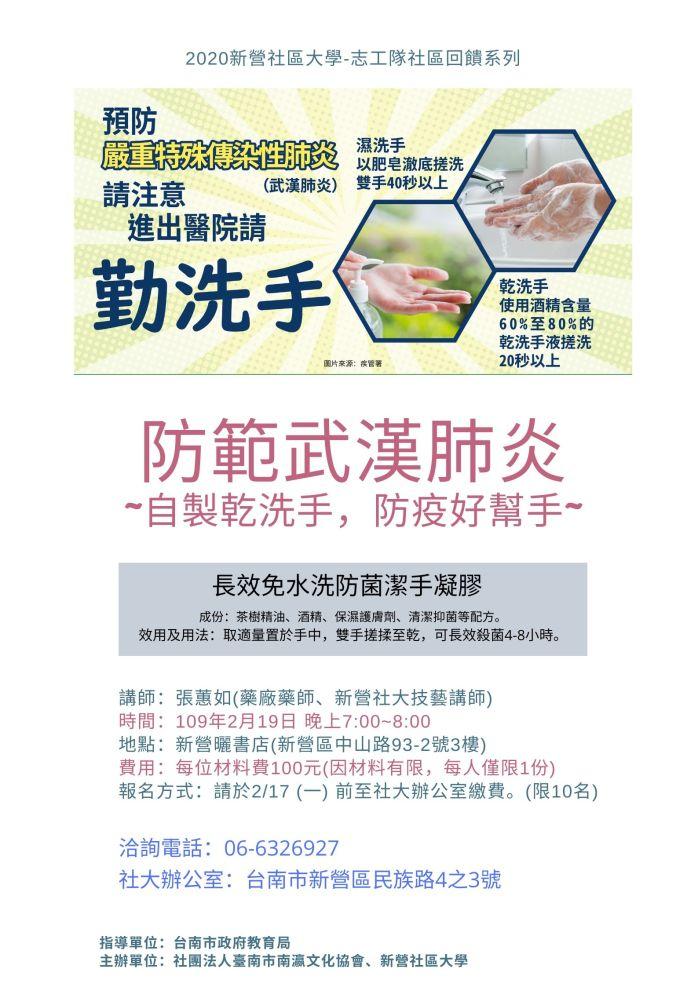 1090219志工乾洗手_對外招生簡章(曬書店)