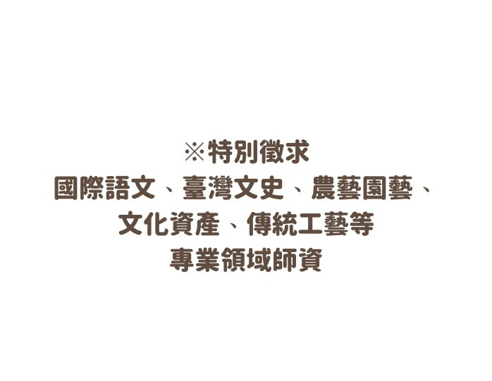 109-2新師招募文宣-04