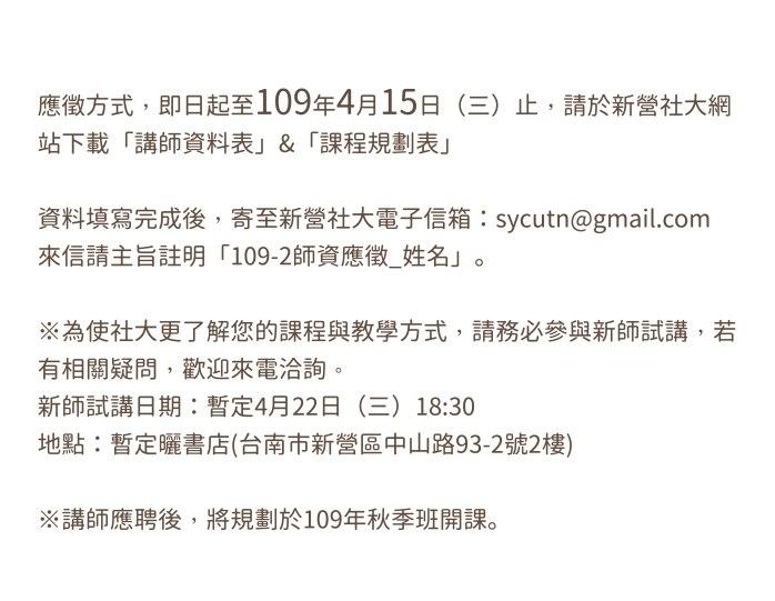 109-2新師招募文宣-05-05