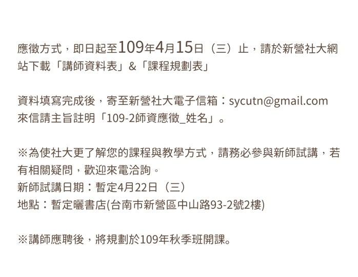 109-2新師招募文宣-05